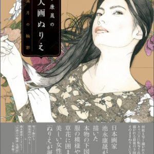 On sale|Ikenaga Yasunari's coloring book