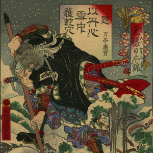 """Kyosai 「Yamato Warriors, Horibe Yasubei Taketsune, from Chushingura」"""