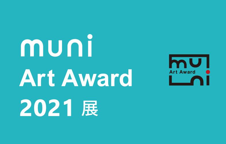 """""""muni Art Award 2021 展"""""""